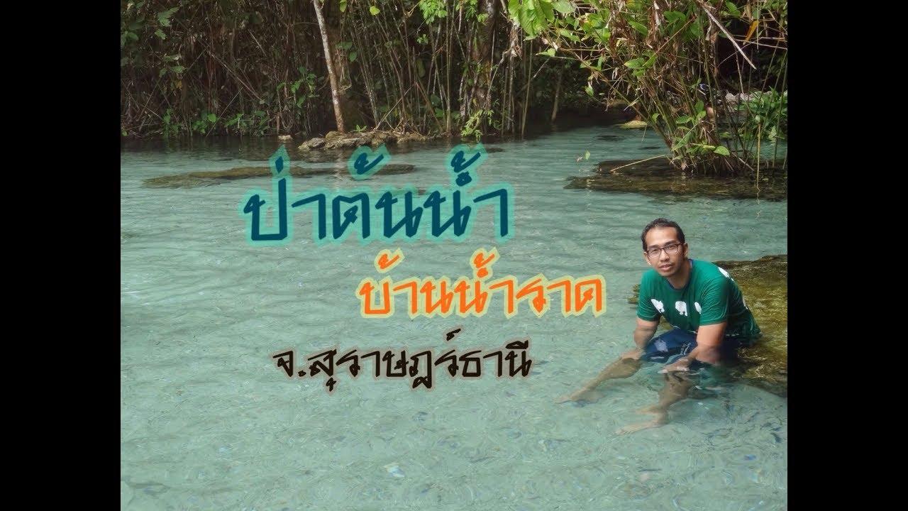 ท่องเที่ยวไทย ป่าต้นน้ำ | บ้านน้ำราด จ.สุราษฎร์ธานี Unseen Thailand | หัวใจสะพายเป้