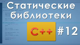#12 Статические библиотеки (заголовочные файлы) С++