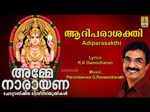 Adiparasakthi - a song from the Album Amme Narayana Sung by Unni Menon