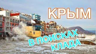 Крымские Зарисовки. В поисках Кладов! На заснеженных вершинах