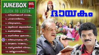 Christian Devotional Songs Malayalam | Dhayakam | Christian Devotional Non Stop | M.G.Sreekumar Hits
