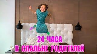 24 ЧАСА В Спальне Родителей / Вики Шоу
