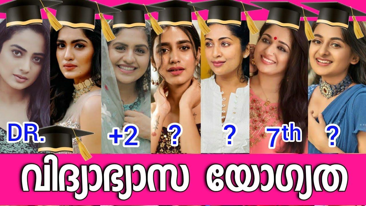 ഞെട്ടിയില്ലെ? നടിമാർ എത്രവരെ പഠിച്ചു??😵😱 Shocking Educational Background of Malayalam Actress