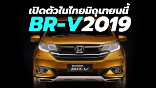 เปิดตัวในไทย-honda-br-v-2019-รุ่นไมเนอร์เชนจ์-ปรับโฉมใหม่-มิถุนายนนี้-cardebuts