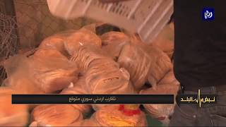 د. زيد النوايسة - تقارب أردني سوري متوقع
