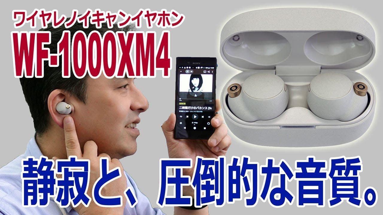 ついに登場!!「WF-1000XM4」最高級ノイキャン機能とハイレゾLDAC対応。店長感動