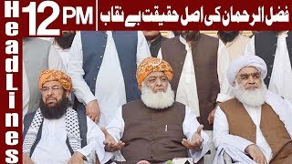 Fazal ur Reman Exposed Badly | Headlines 12 PM | 7 November 2019 | Express News