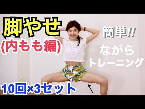 【脚やせダイエット】簡単ながら筋トレ◆ワイドスクワットで太もも&腹筋背筋も鍛えられる!池田真子 diet training