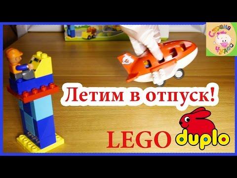 Обзор конструктора Lego Duplo 10590 Аэропорт. Мультфильм для детей