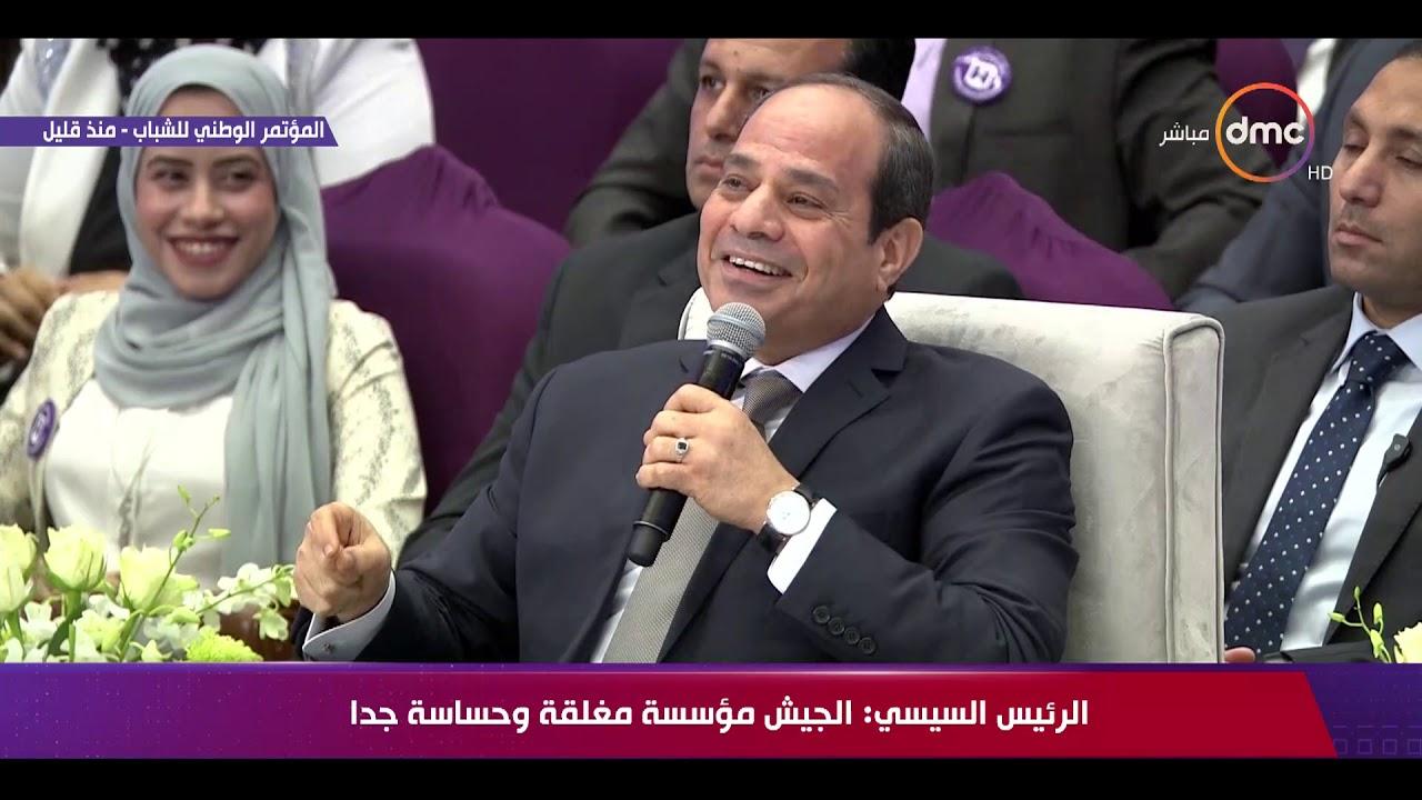 dmc:تغطية خاصة - الرئيس السيسي: الجيش مؤسسة مغلقة ومتماسكة جدًا