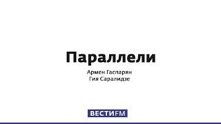 С чего начались протесты в Москве, зачем они нужны и опасно ли ходить на митинги? * Параллели (04.…