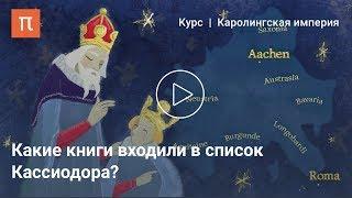 Зарождение средневекового историописания — Александр Сидоров