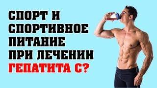 Можно ли заниматься спортом и есть спортивное питание при лечении гепатита С?