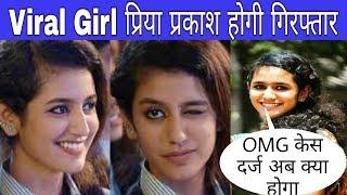 Viral Girl प्रिया प्रकाश के खिलाफ केस दर्ज । Complain file against Priya Prakash Varrier।