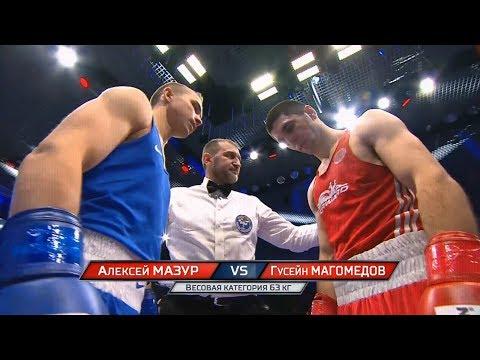 Полуфинал (63кг) МАГОМЕДОВ Гусейн  - МАЗУР Алексей /Чемпионат России