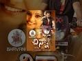 Chinna Veedu Pakka Mass (2014) || Telugu Full Movie || Gayatri, Subbaraju, Akshaya, Venu Vadde