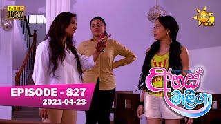 Ahas Maliga | Episode 827 | 2021-04-23 Thumbnail