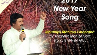 NEW LATEST 2017 NEW YEAR SONG STHUTHIYU MAHIMA GHANATHA BY BRO.P.J.STEPHEN PAUL