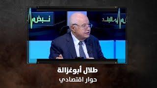 طلال أبوغزالة - حوار اقتصادي