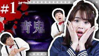 【青鬼】ザ・たっち&野々宮ミカの青鬼実況 part1【GameMarket】