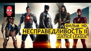 "Фильм ""Лига Справедливости"" HD | before ""Justice Leage"" | ""Injustice"" movie"
