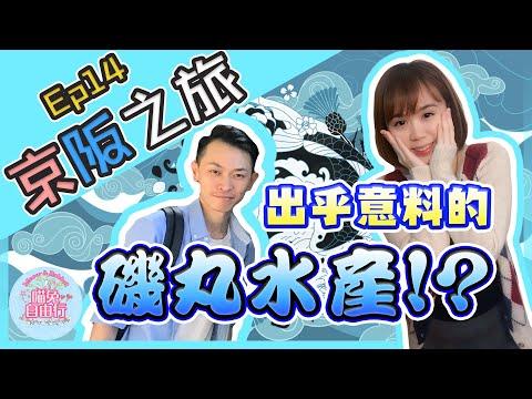 【大阪自由行Vlog】京阪之旅Ep.14 |出乎意料的磯丸水產?|梅田hep five摩天輪|喵兔自由行