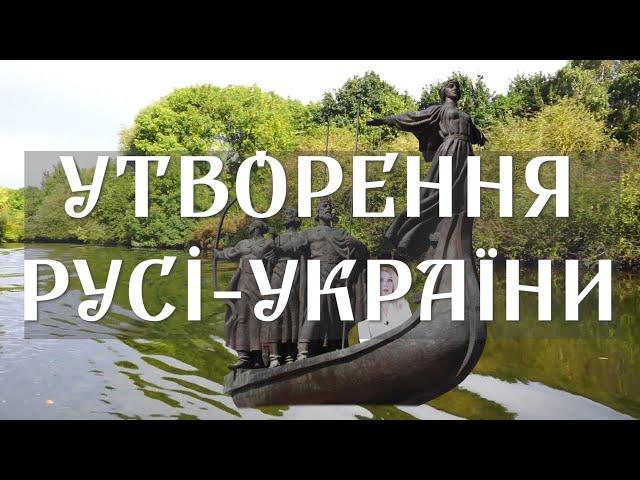 7 клас. Історія України. Утворення Русі України
