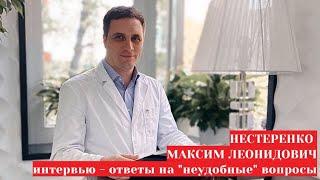 Нестеренко Максим Леонидович - один из лучших пластических хирургов Москвы