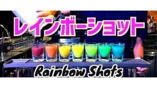 【虹色カクテル】色が変わるレインボーショットの作り方
