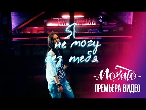 МОХИТО - Я не могу без тебя (Официальное видео)