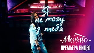 МОХИТО - Я не могу без тебя (Официальное видео)