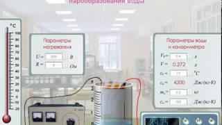 Виртуальная лабораторная работа по физике - Определение удельной теплоты парообразования воды
