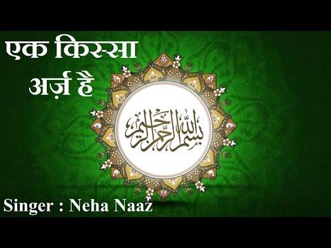 Ek Kissa Arz Hai || एक किस्सा अर्ज़ है || Popular Waqeya || Sonic Qawwali || Neha Naaz
