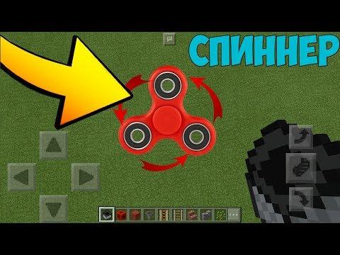 видео: СПИННЕР БЕЗ МОДОВ В Minecraft PE!