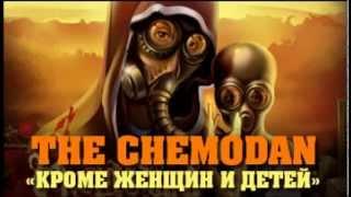 Скачать The Chemodan Нет Мечты