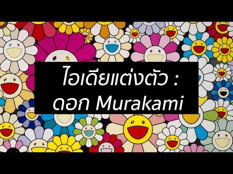 ดอก Murakami...ติดกับอะไรได้บ้าง (Outfit Ideas)