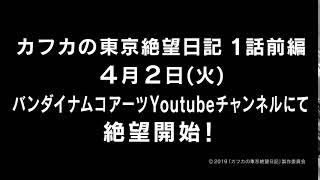 『カフカの東京絶望日記』第1話(前編)スポット