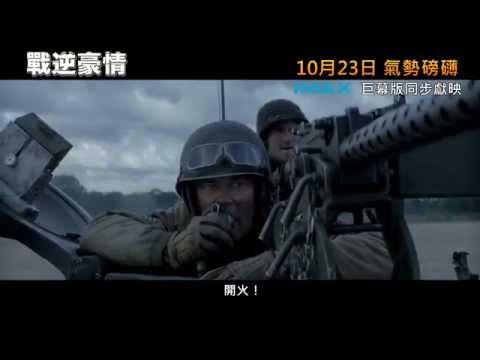【電影預告】《戰逆豪情》FURY 10月23日 氣勢磅礡