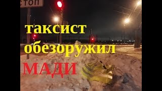 Издевательство МАДИ над ТАКСИСТОМ!!