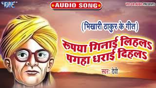 Bhikhari Thakur Birthday Special - रूपया गिनाई लिहलS - Beti Bechwa - Bhikhari Thakur Sad Song 2020