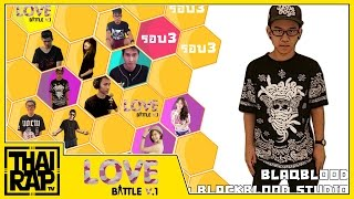 BLAQBLOOD รอบสุดท้าย [Thai Rap Love Battle V.1]