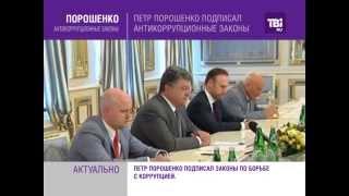 Петр Порошенко подписал антикоррупционные законы.(, 2014-10-23T18:01:06.000Z)