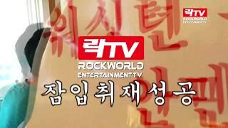 락TV-예고편 워싱턴간 탄핵주범 안민석 개망신 풀영상 상영 오늘밤 10시 30분