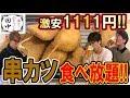 【期間限定】激安串カツ食べ放題1111円の「串カツ田中」で祝!!