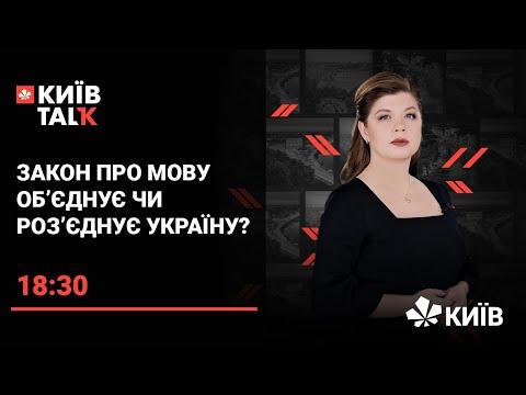 Закон про мову - об'єднує чи роз'єднує Україну? (Київ Talk)