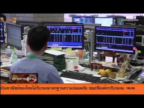 ตลาดหุ้นไทยปิดลบ6.81จุด ปัจจัยเสี่ยงยังมาก