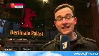 Королева пустыни в сюжете Первого канала про Берлинале 2015
