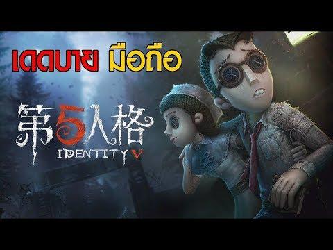 [ย้อนหลัง] Identity V - เล่นฟรีทุกตัวละคร