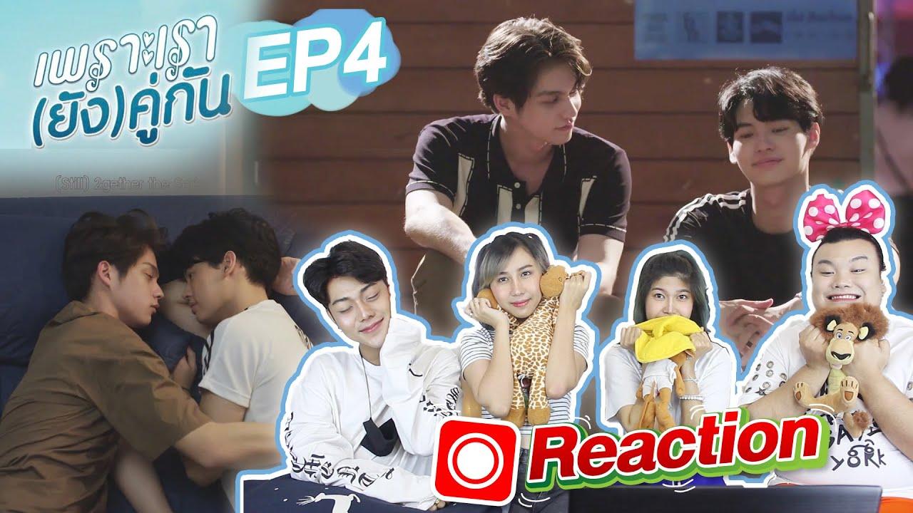 Reaction! เพราะเรา(ยัง)คู่กัน Still 2gether EP.4 | เพื่อนบอกให้รี