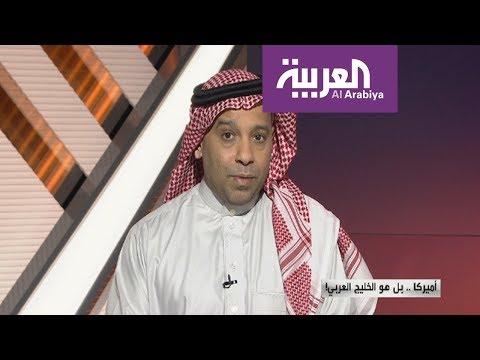 مرايا: أميركا..بل هو الخليج العربي  - نشر قبل 2 ساعة